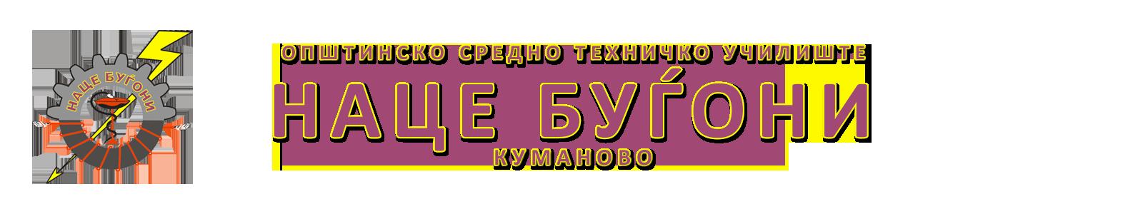 Наце Буѓони - Општинско Средно Техничко Училиште